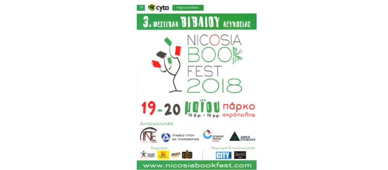 book_fest_2018