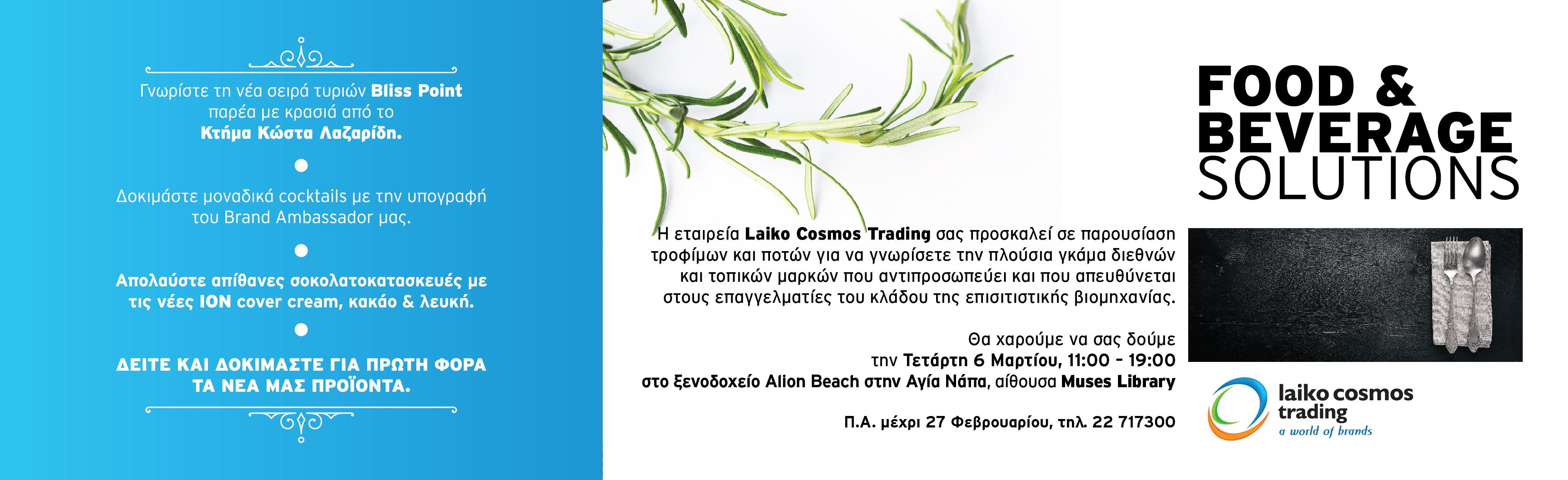 Horeca Invites AMOXOSTOS-01